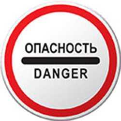 Наклейка - маска для знака 'Опасность' (ПДД п.п.: 3.17.2)