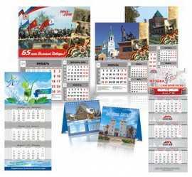 Печать календарей, изготовление календарей